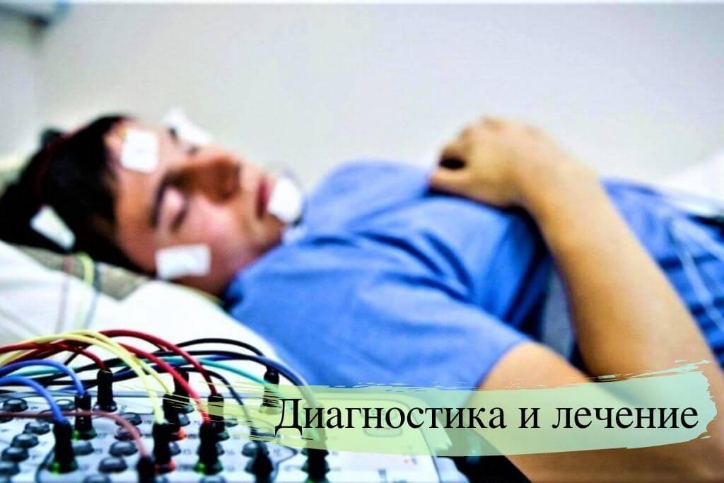 Диагностика и лечение бессонницы