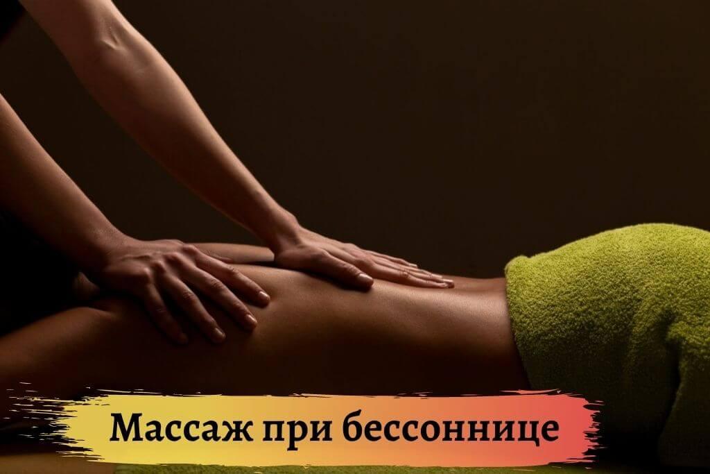 Бессонница у женщин - массаж