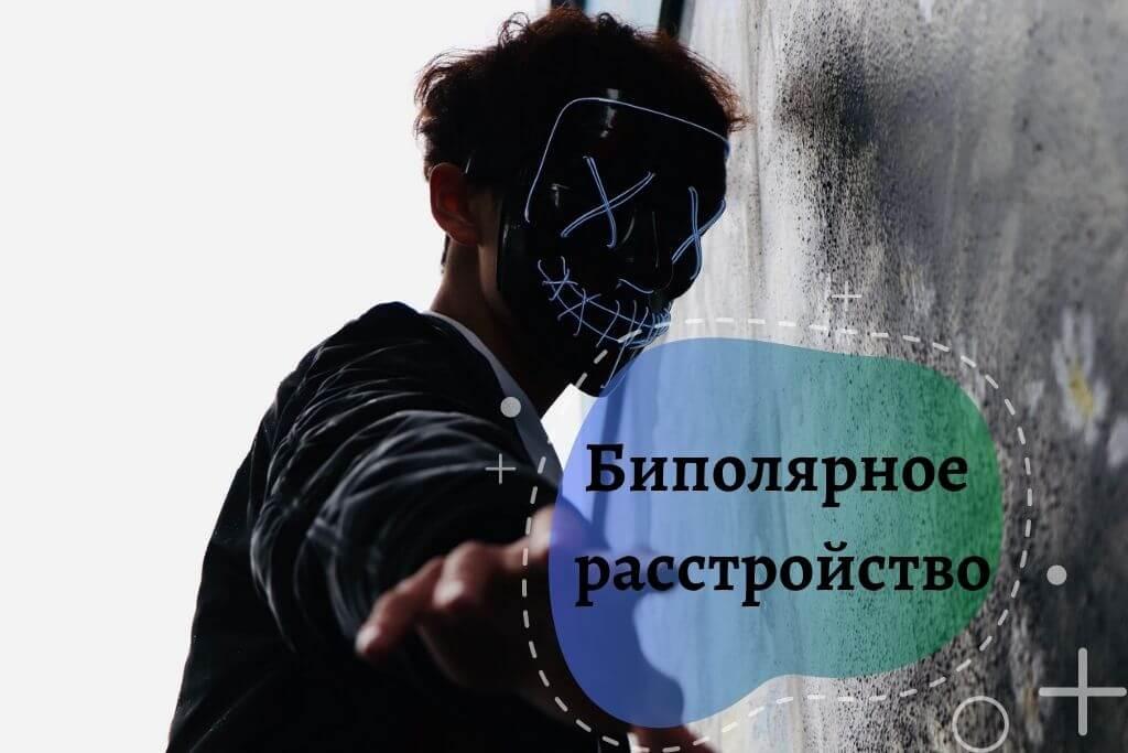 Биполярное расстройство или маниакально-депрессивный психоз