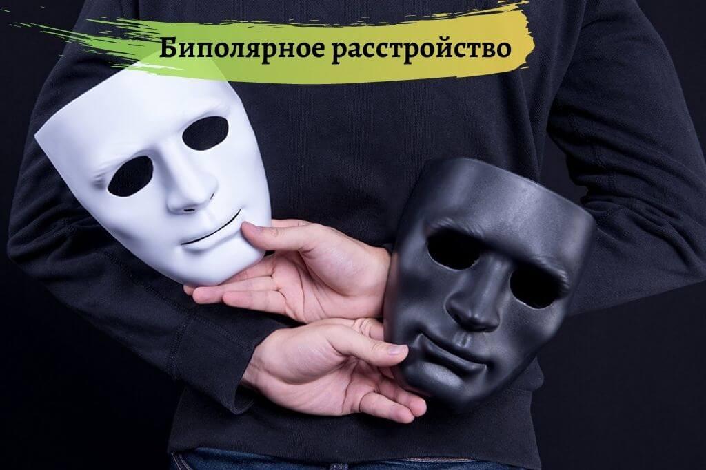 Общее о биполярном расстройстве