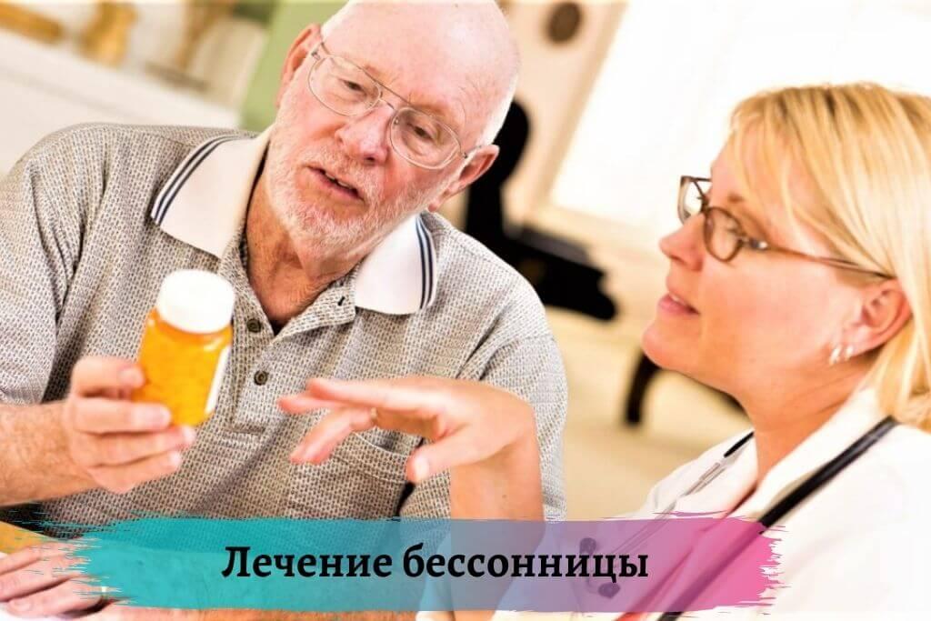 Лечение бесонницы