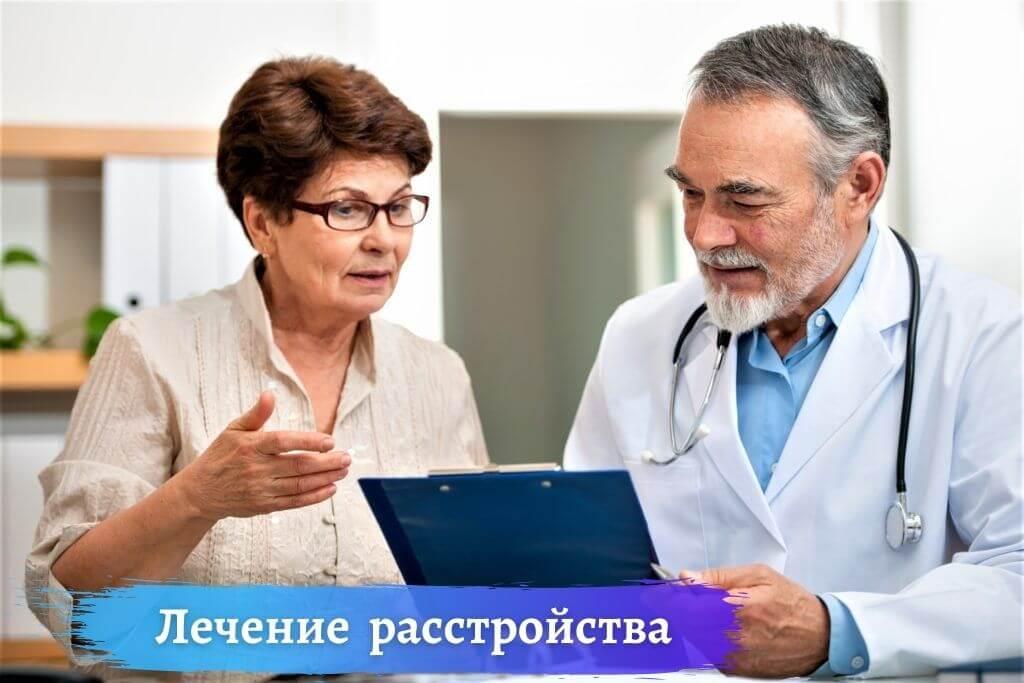 Лечение шизоаффективного расстройства