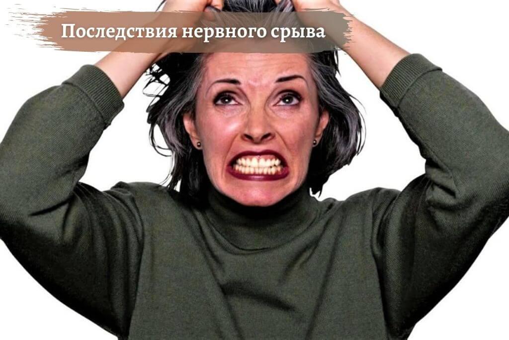 Последствия нервного срыва