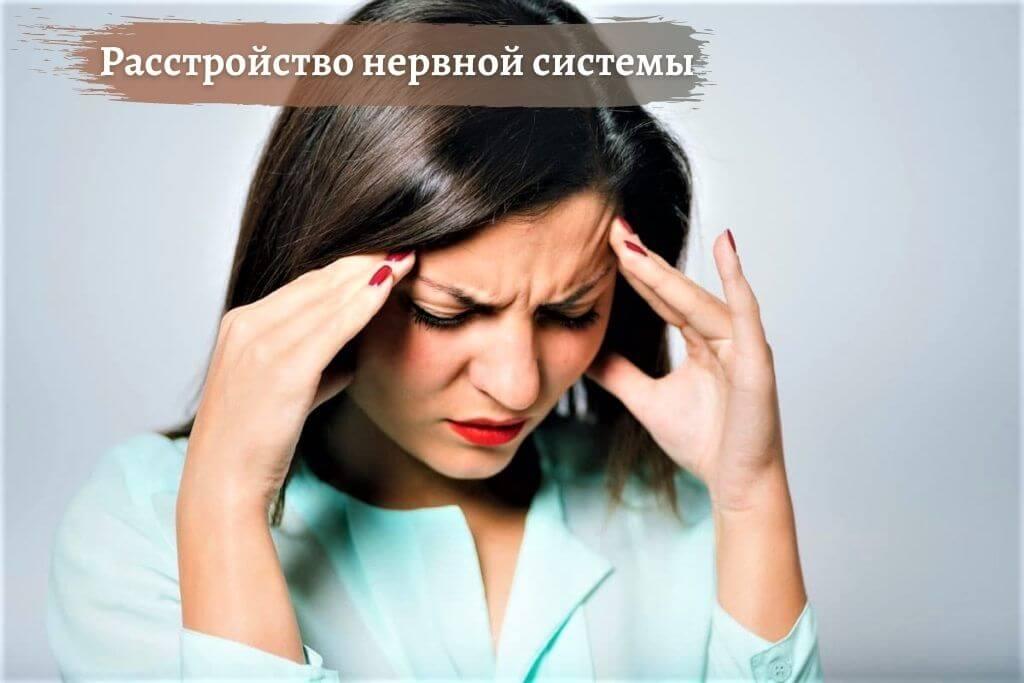 Нервное расстройство