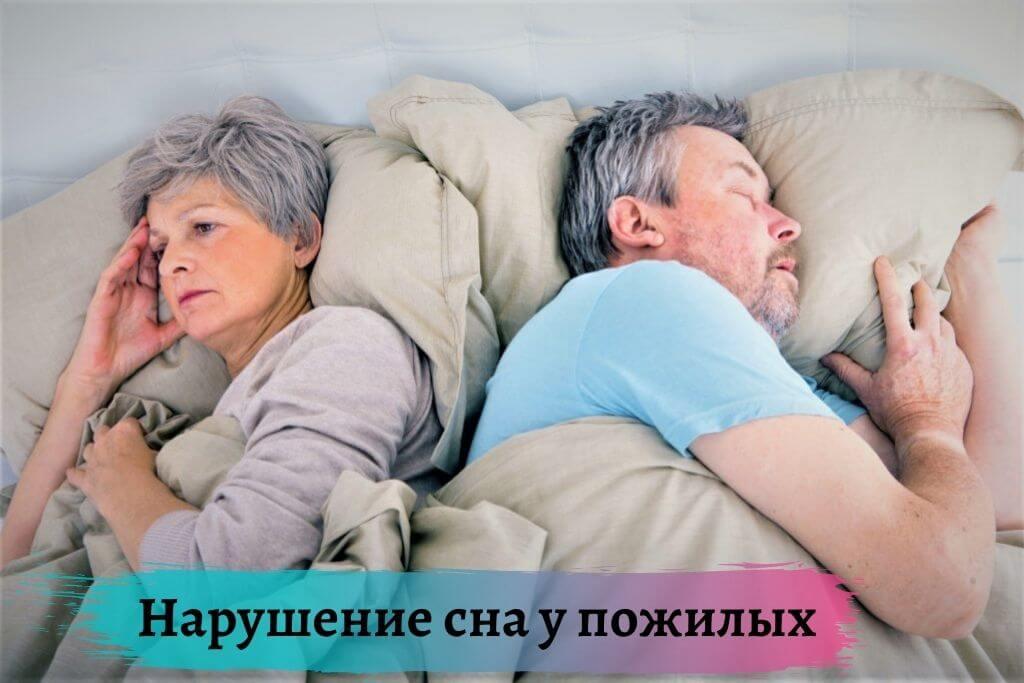 Нарушение сна у пожилых