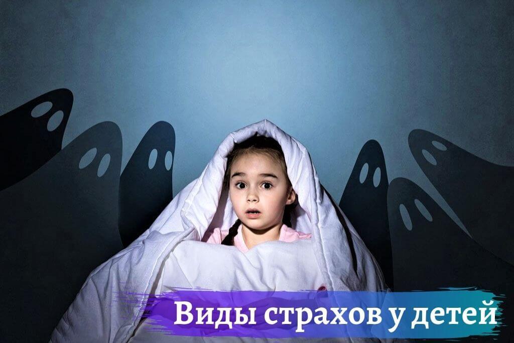 Классификация детских страхов