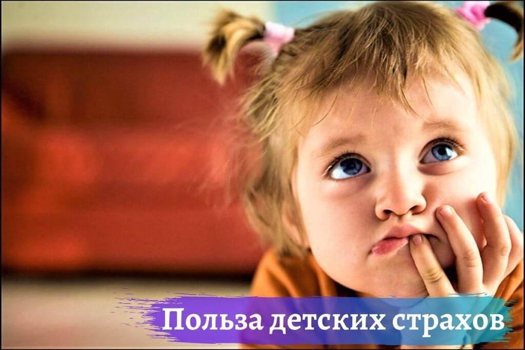 Польза детских страхов