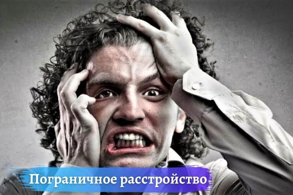 Шизоаффективное или пограничное расстройство