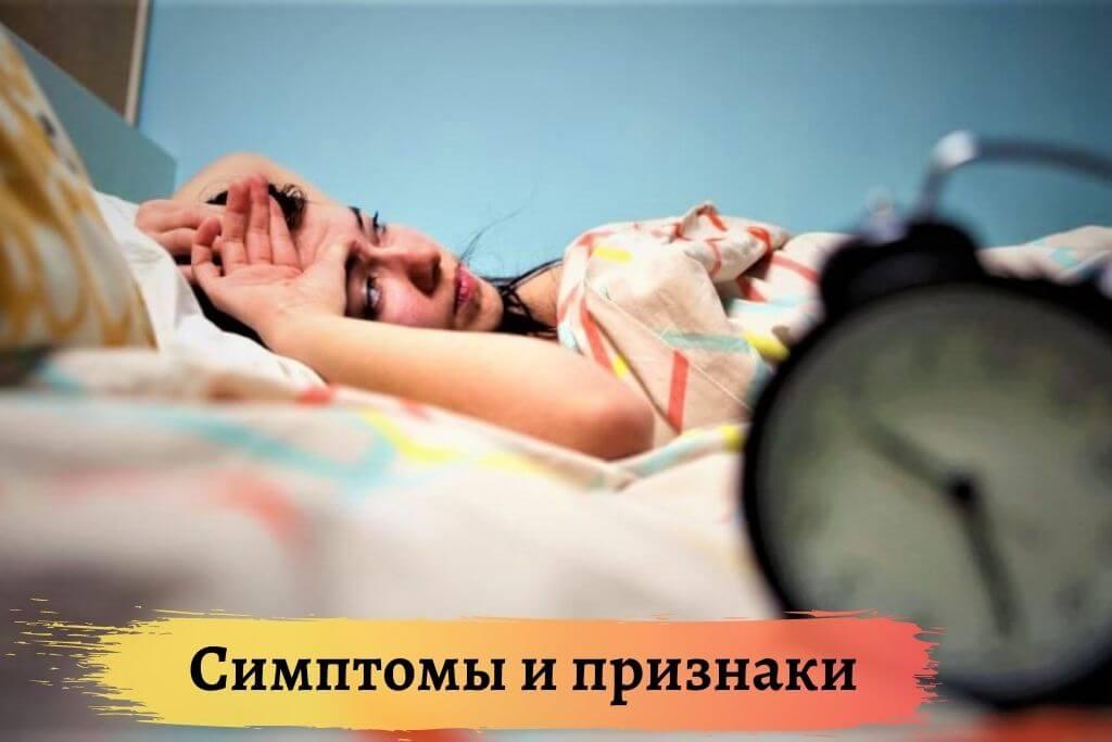Симптомы и признаки бессонницы