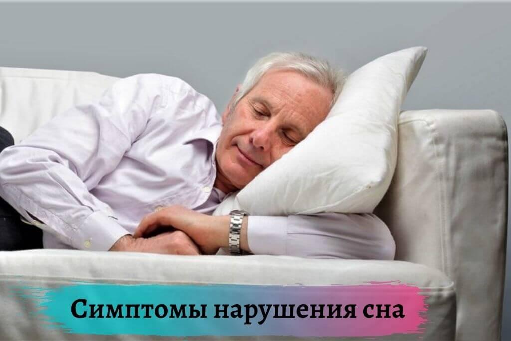 Симптомы бессонницы и нарушения сна