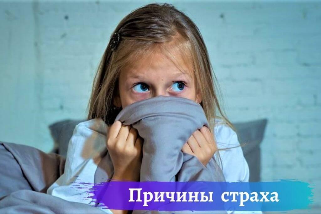 Причины страха у детей