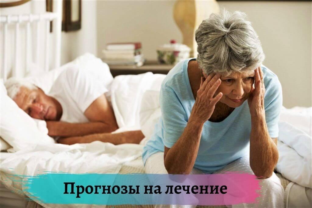 Прогнозы на лечение бессонницы