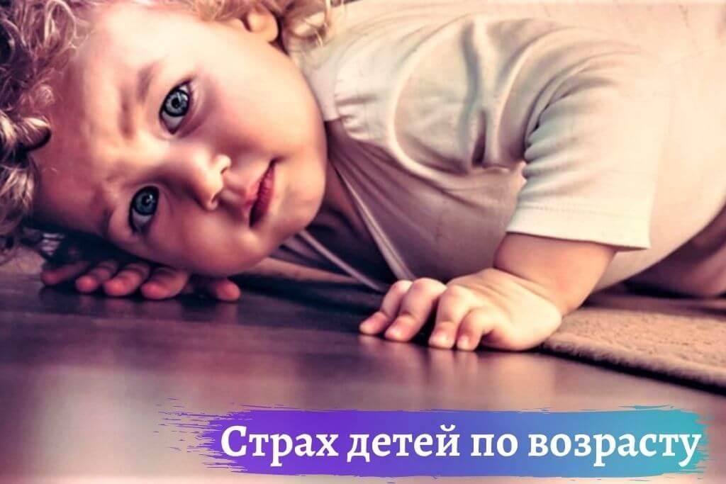 Страх в зависимости от возраста ребенка