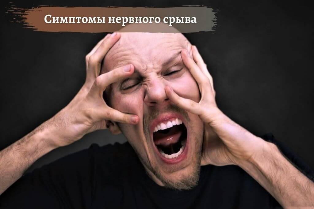 Симптомы нервного расстройства