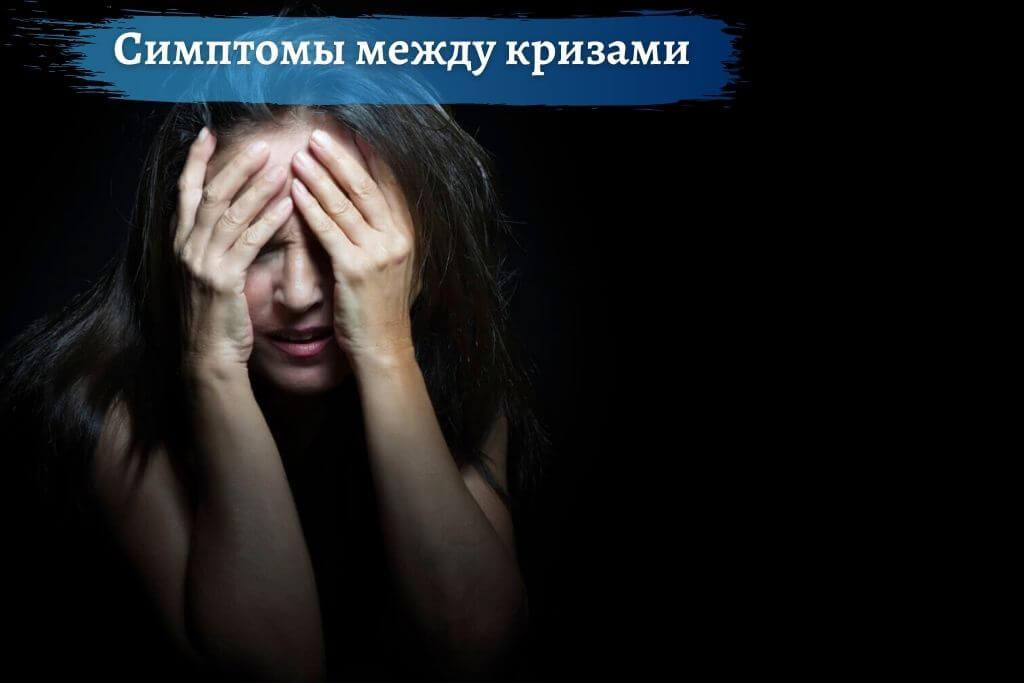 Симптомы между кризами