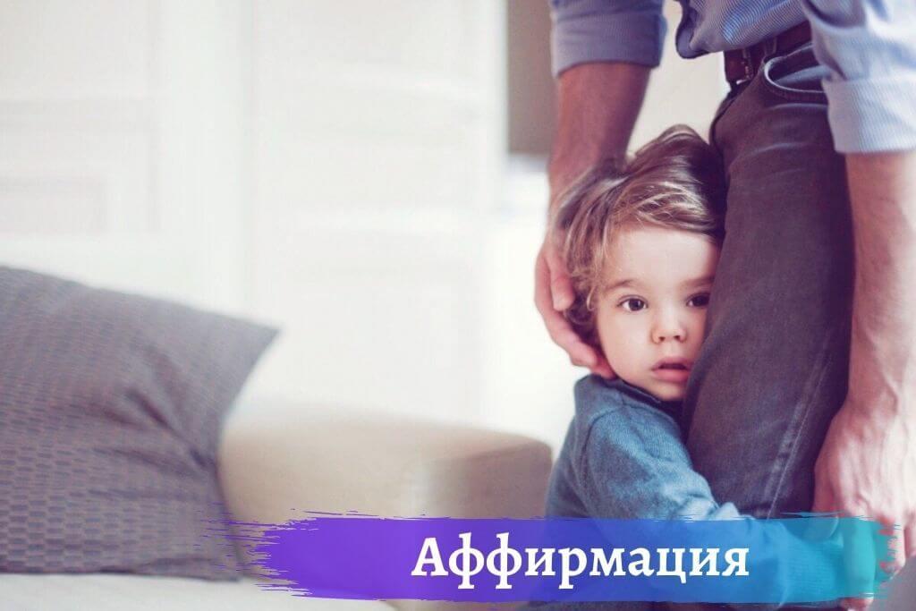 Аффирмация или мотивация для ребенка