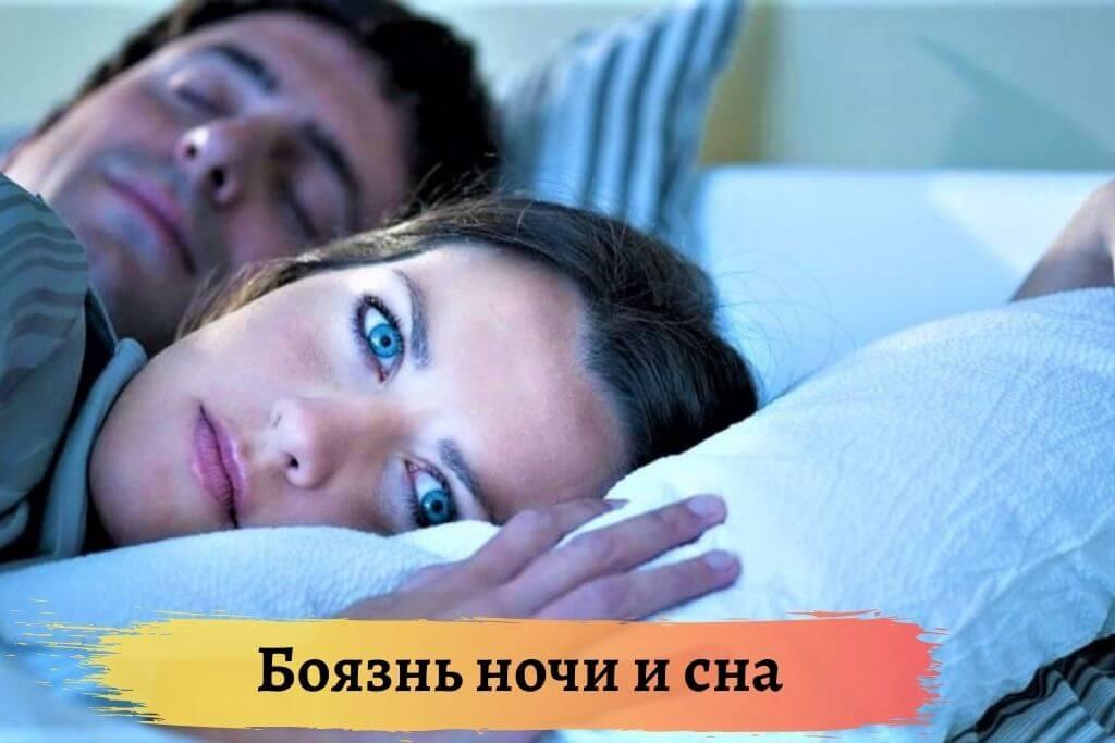 Страх ночи и сна