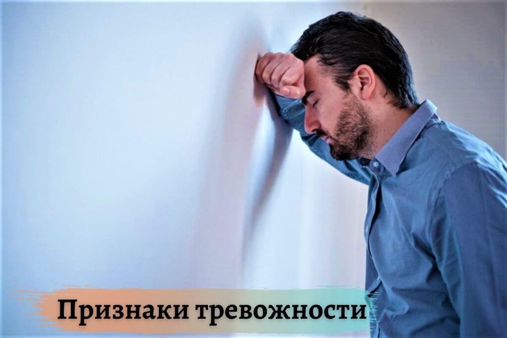 Признаки тревожности