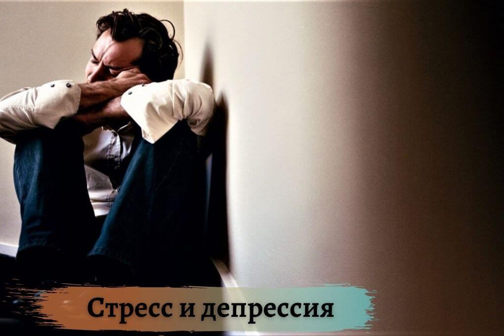 Стресс и депрессия у мужчин