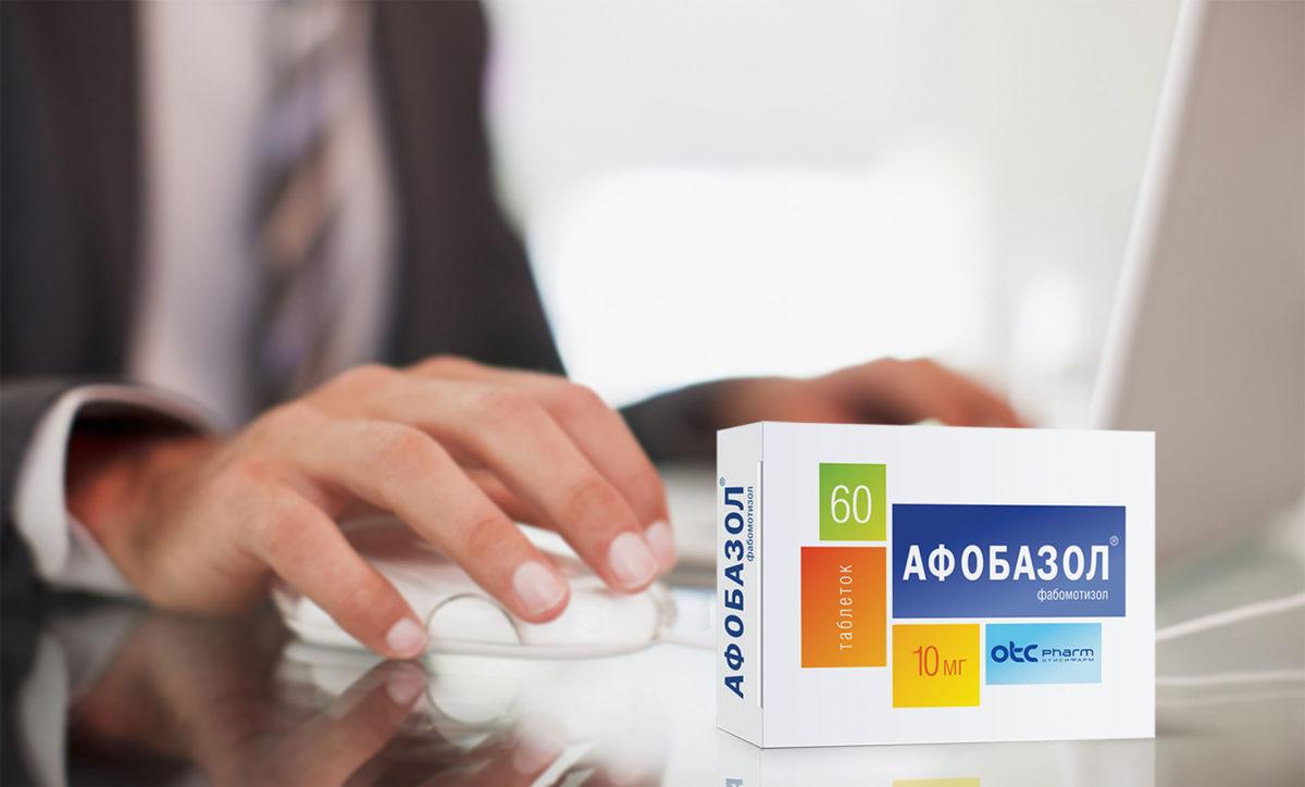Афобазол лекарство от панических атак – действительно помогает?