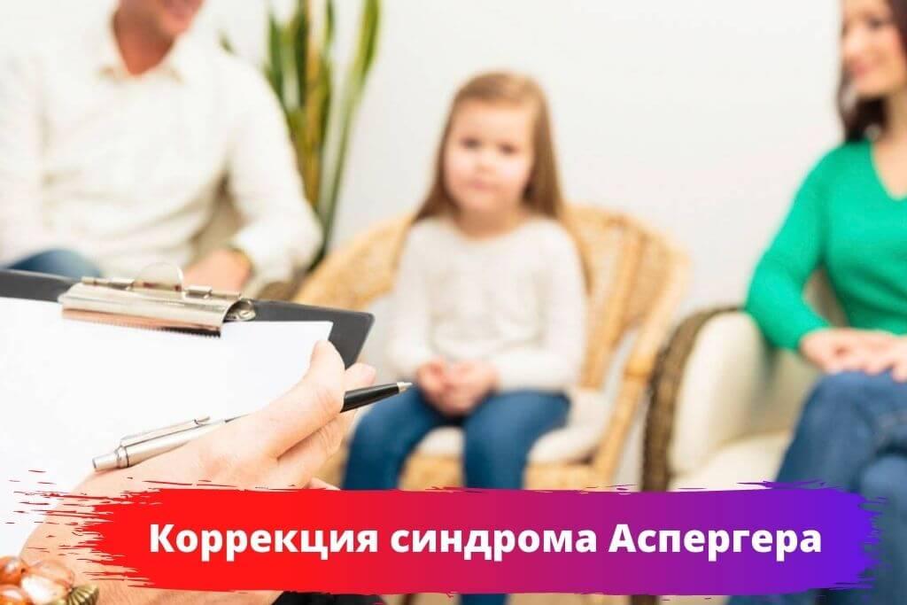 Коррекция синдрома аспергера