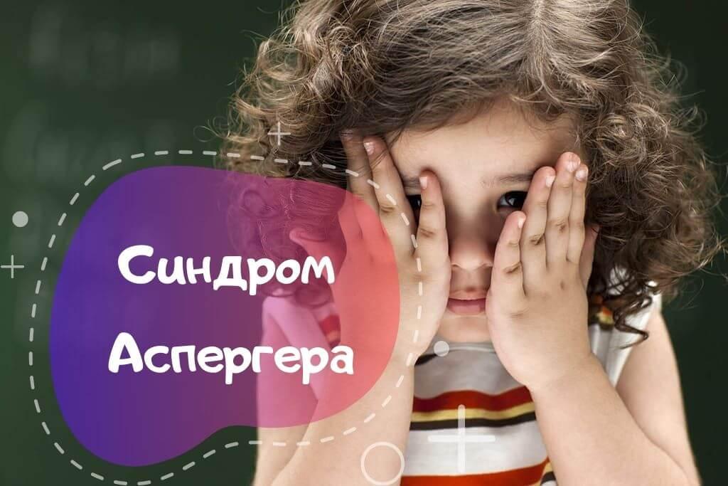 Синдром Аспергера или чем на самом деле болеет Грета Тунберг