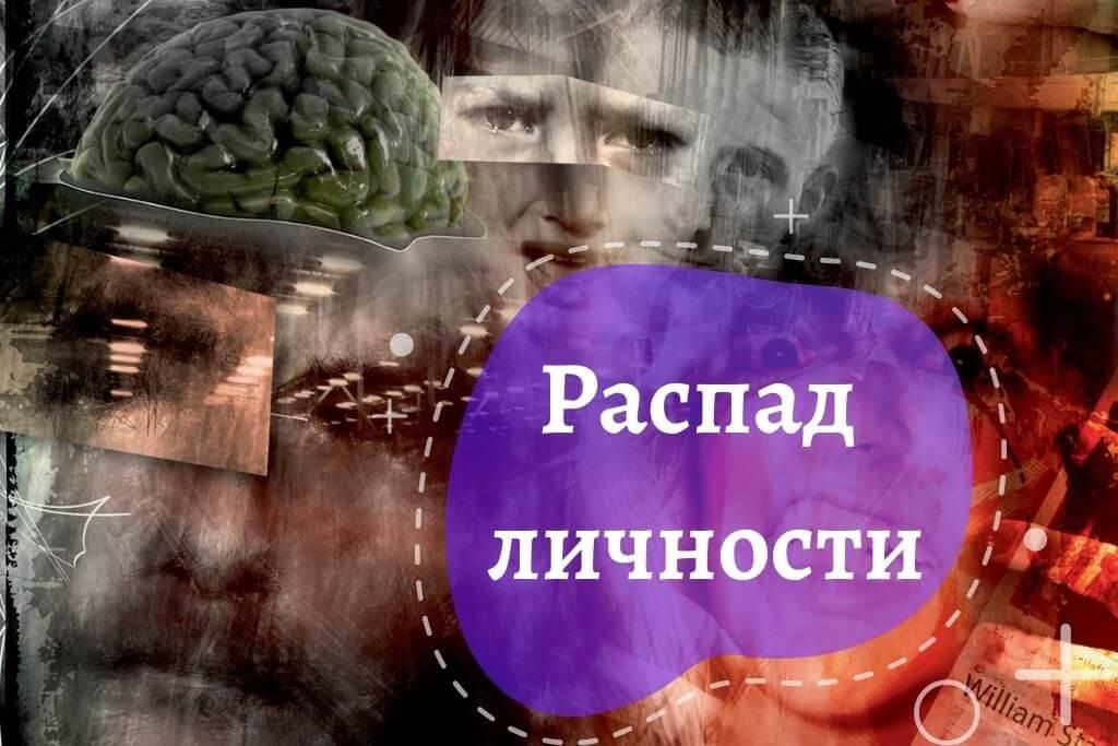 Распад личности: при шизофрении и других заболеваниях. Как предотвратить?