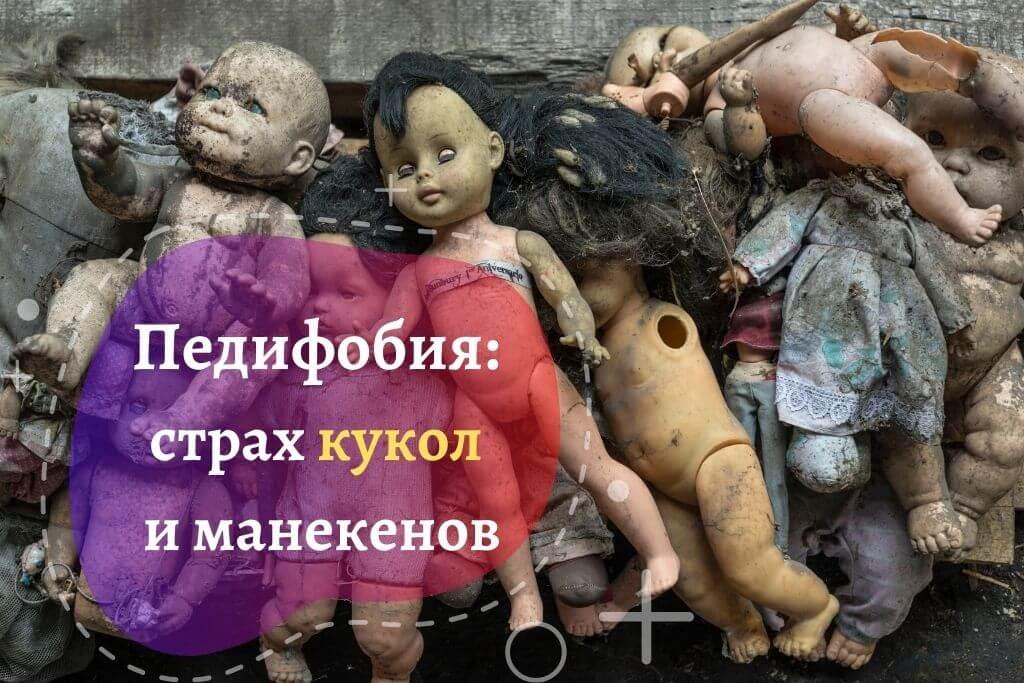 Педифобия: страх кукол и манекенов
