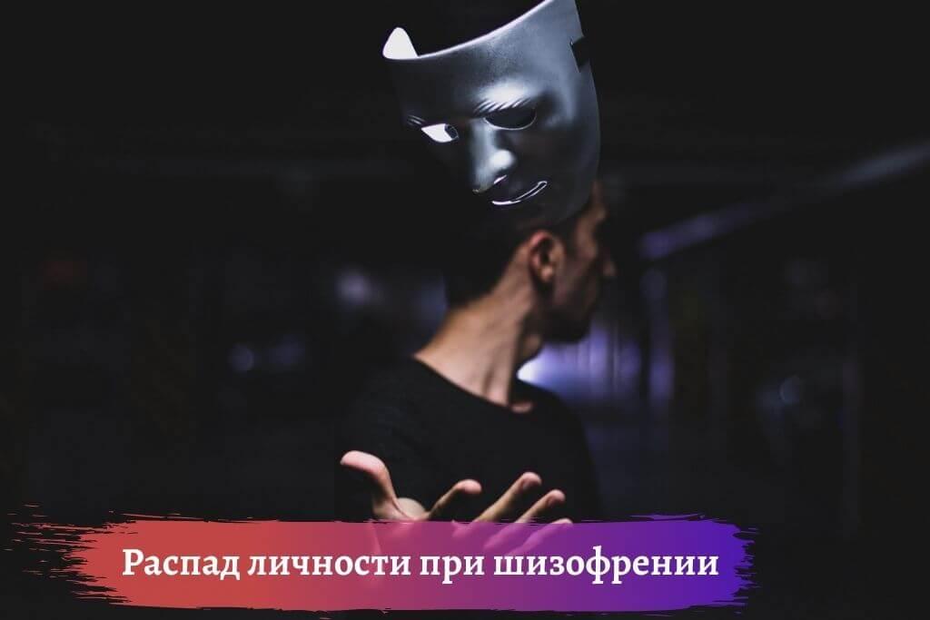 Распад личности при шизофрении