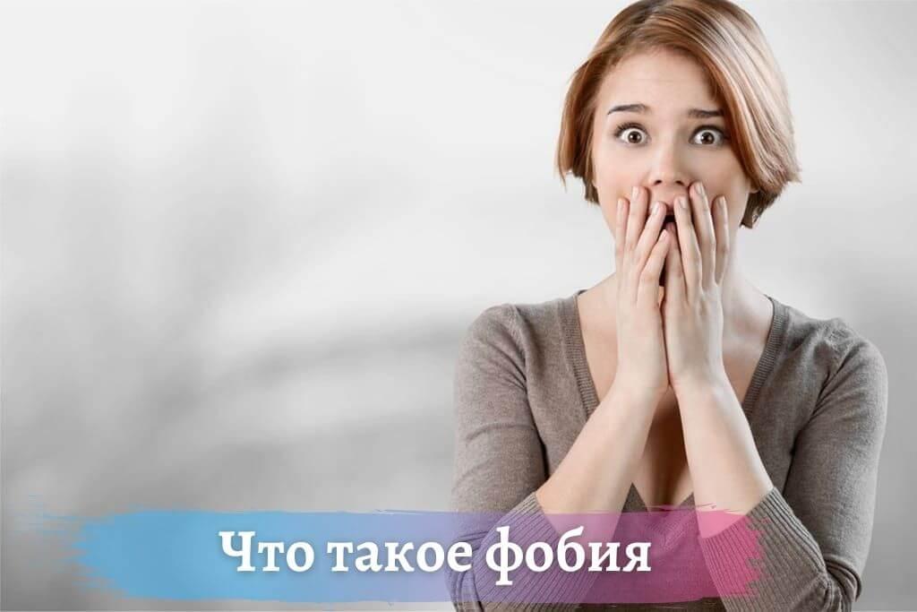 Что такое фобия