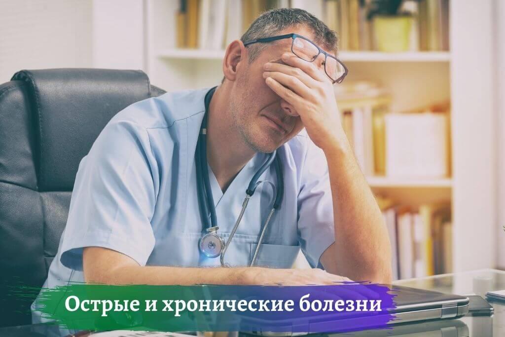 Острые и хронические профболезни