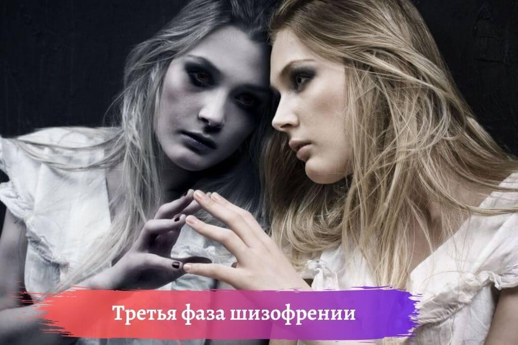 Распад личности при третьей фазе шизофрении