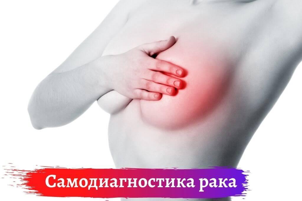 Самодиагностика рака