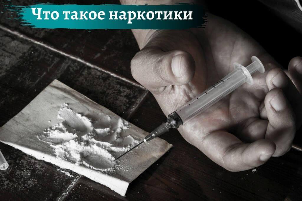 Наркотики, что такое и виды