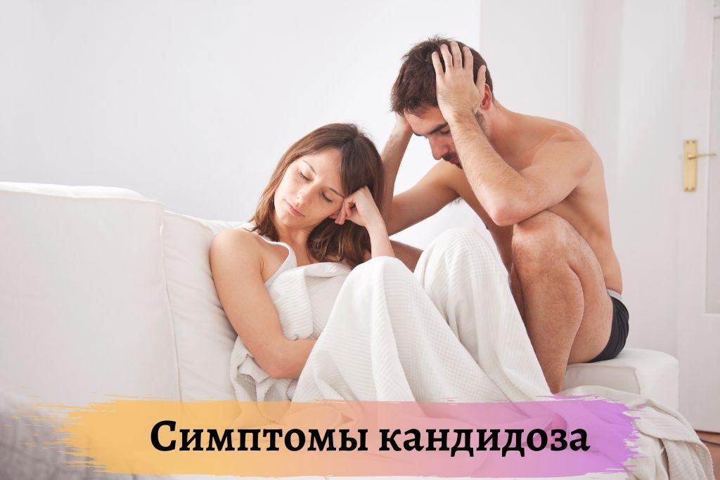 Симптомы кандидоза