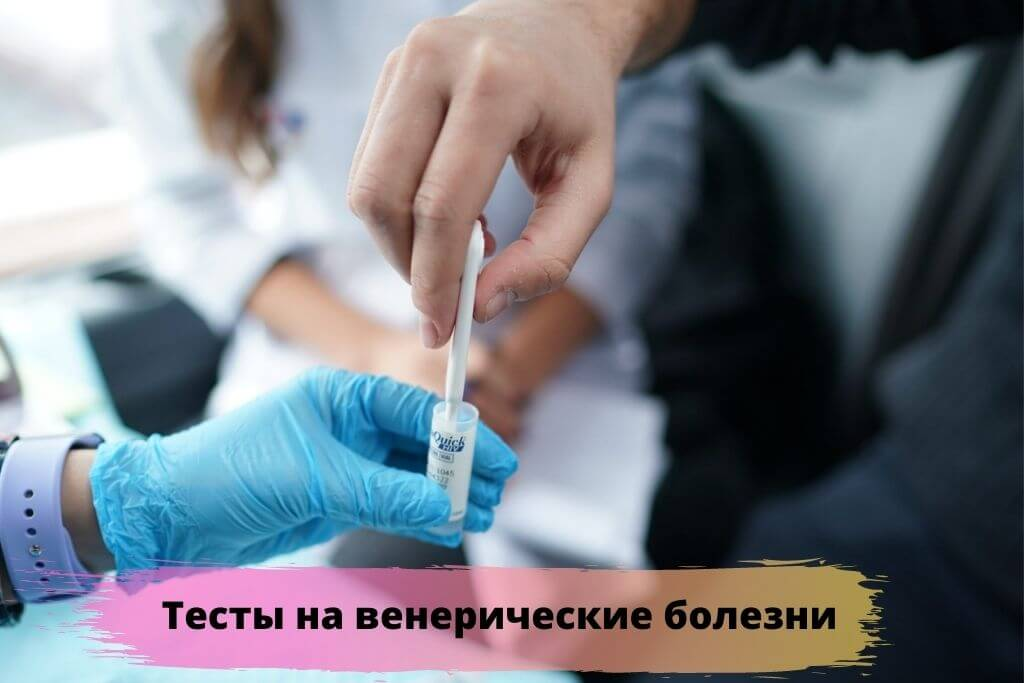 Тесты на болезни