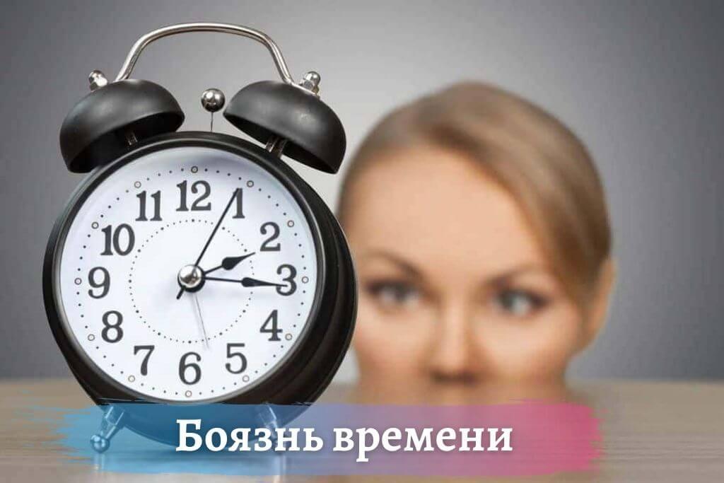 Боязнь времени