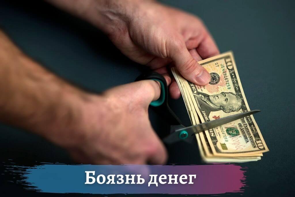Боязнь денег
