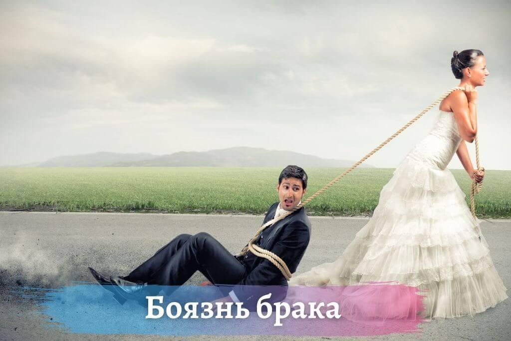 Боязнь брака