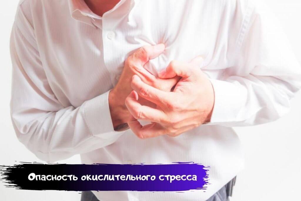 Опасность окислительного стресса