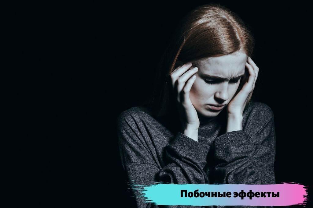 Побочные эффекты от препарата