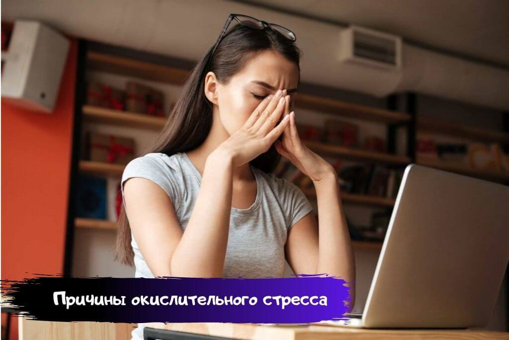 Причины окислительного стресса