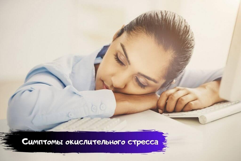 Симптомы окислительного стресса