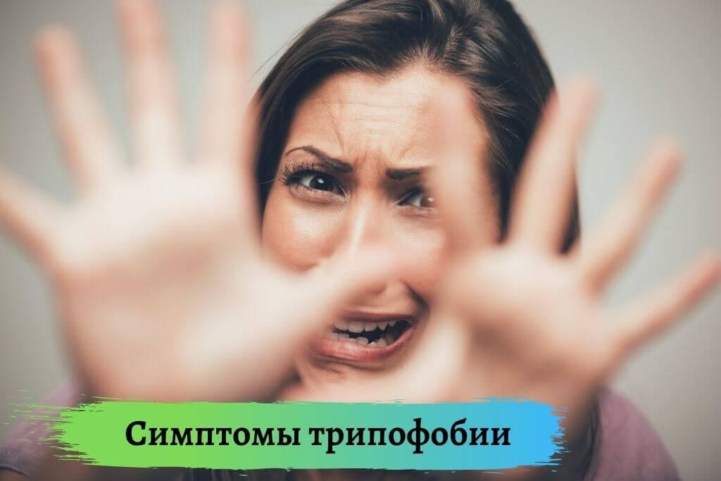 Симптомытрипофобии