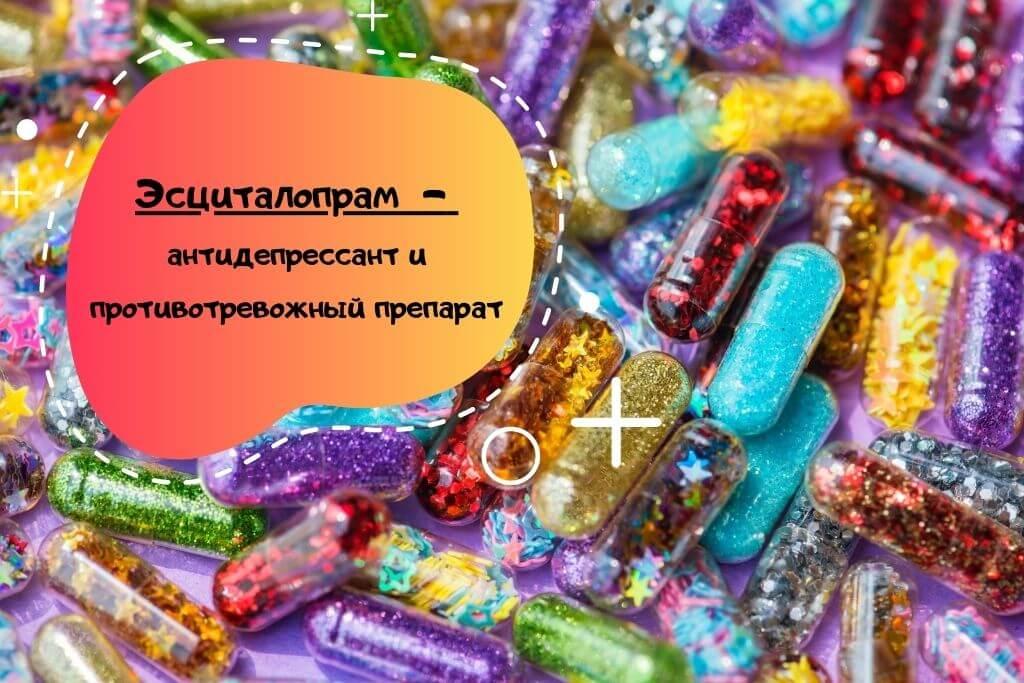 Эсциталопрам показания и противопоказания препарата