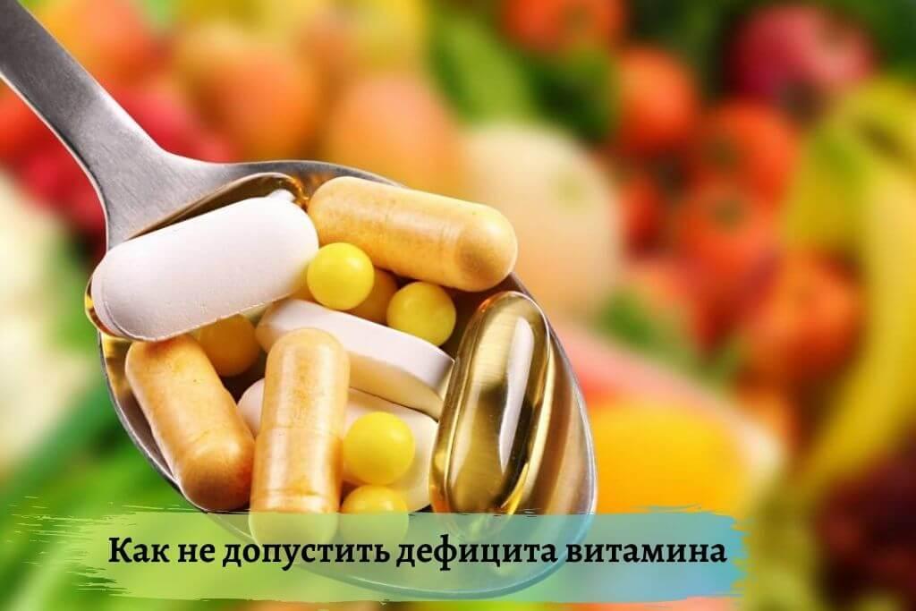 Как не допустить дефицита витамина