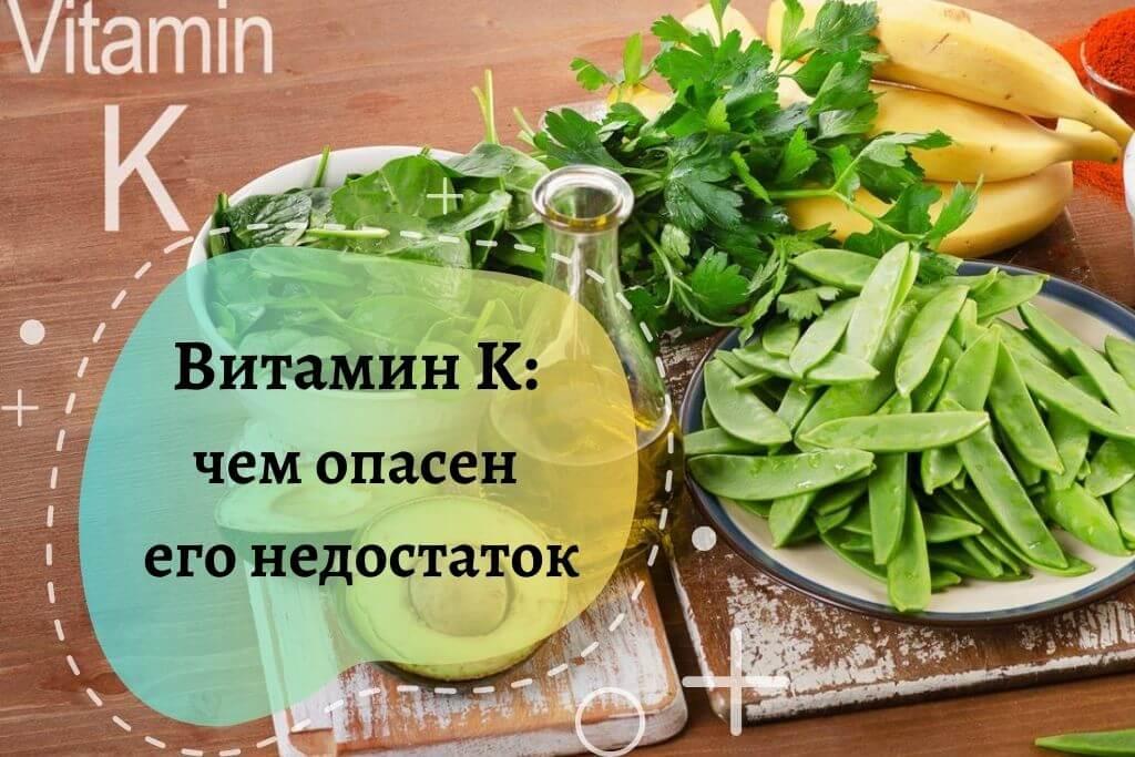 Витамин К: чем опасен его недостаток?