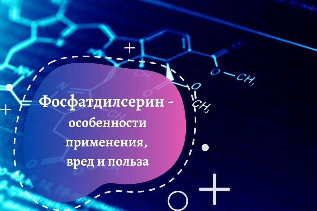 Фосфатдилсерин: особенности применения, вред и польза