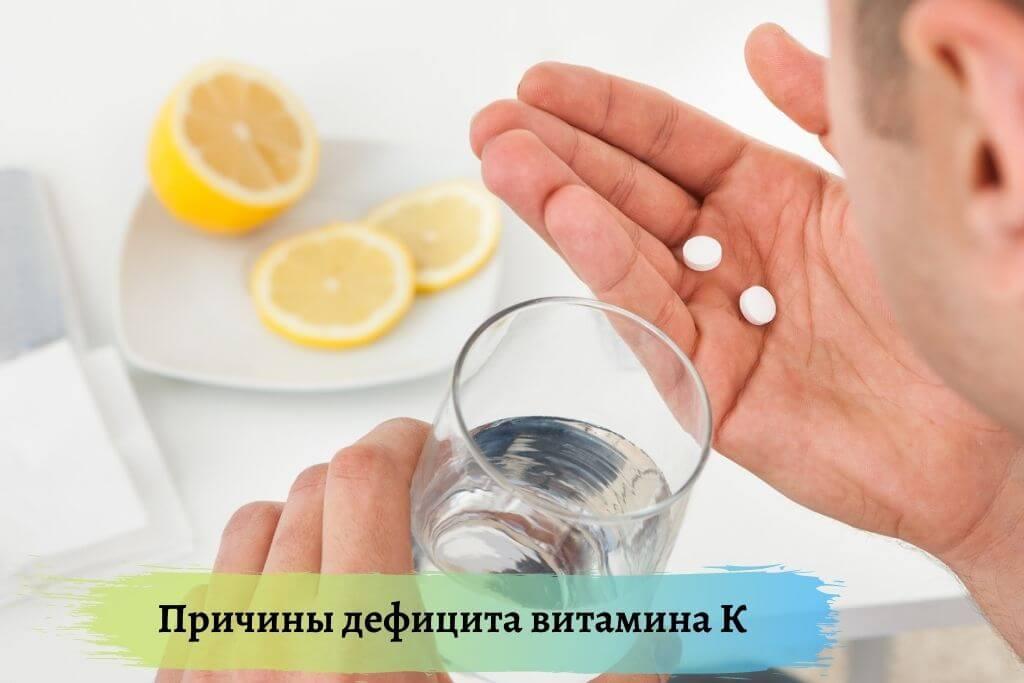 Причины дефицита витамина К