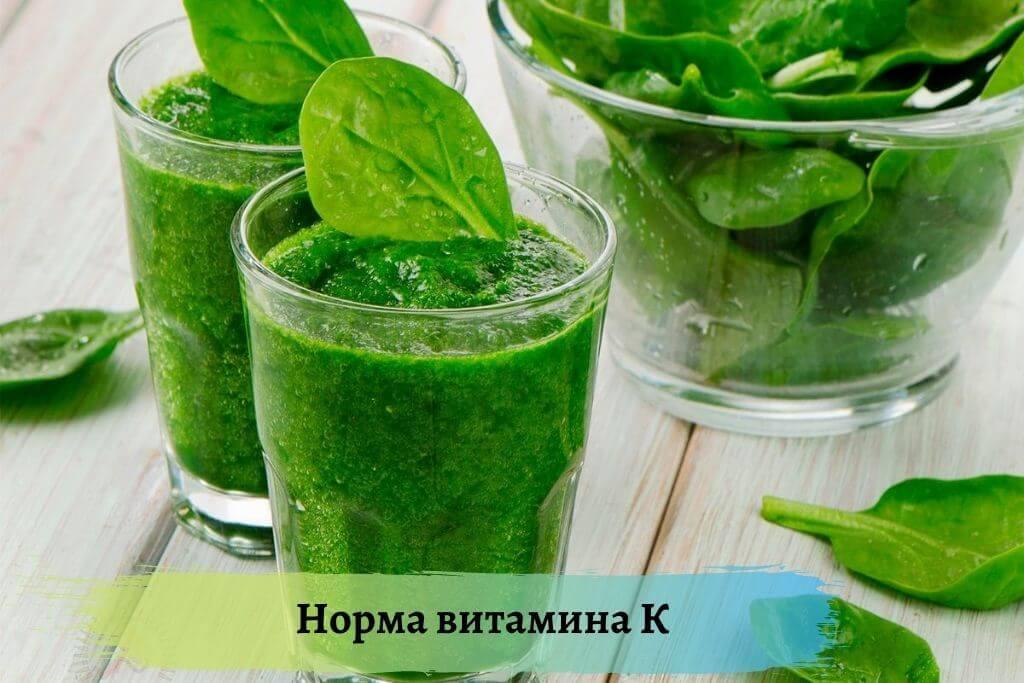 Суточная норма витамина К